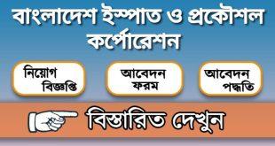 Bangladesh Steel & Engineering Corporation Job Circular 2020