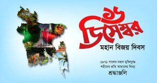 ১৬ ডিসেম্বর বিজয় দিবস ওয়ালপেপার,এসএমএস,স্ট্যাটাস কালেকশন   16 December Bijoy Dibosh Picture, SMS, Status, Flag Drawing